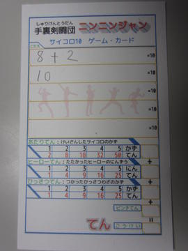 http://jongrogue.osdn.jp/images/Dice10/wiki/l/IMG_3159.JPG