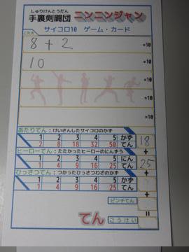 http://jongrogue.osdn.jp/images/Dice10/wiki/l/IMG_3169.JPG