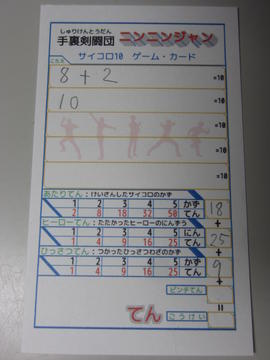 http://jongrogue.osdn.jp/images/Dice10/wiki/l/IMG_3170.JPG