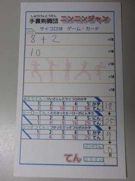 http://jongrogue.osdn.jp/images/Dice10/wiki/l/IMG_3171.JPG