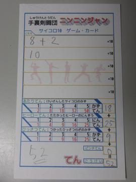 http://jongrogue.osdn.jp/images/Dice10/wiki/l/IMG_3173.JPG
