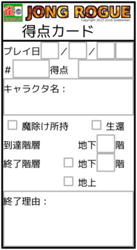 http://jongrogue.osdn.jp/images/JongRogue/rule/l/c-point.png