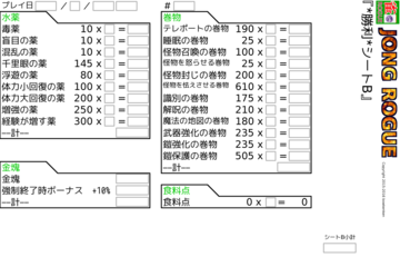 http://jongrogue.osdn.jp/images/JongRogue/rule/l/m-victory-B.png