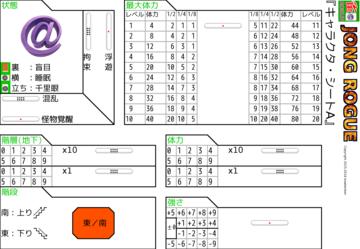 http://jongrogue.osdn.jp/images/JongRogue/rule/l/m11-char-A.png