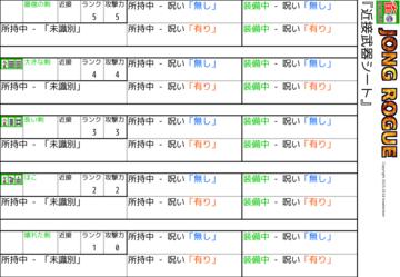 http://jongrogue.osdn.jp/images/JongRogue/rule/l/m21-weapon-A.png