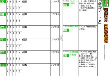 http://jongrogue.osdn.jp/images/JongRogue/rule/l/m41-scroll-A.png