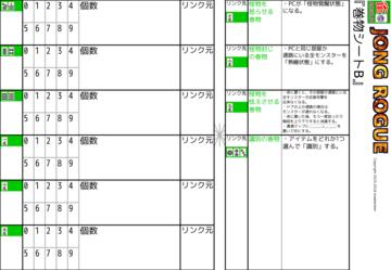 http://jongrogue.osdn.jp/images/JongRogue/rule/l/m42-scroll-B.png