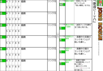 http://jongrogue.osdn.jp/images/JongRogue/rule/l/m43-scroll-C.png