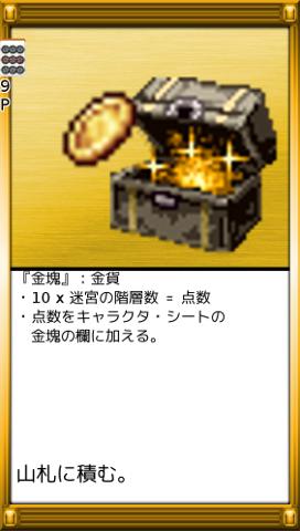 http://jongrogue.osdn.jp/images/blog/2015-12/cc-gold-p9-1.png