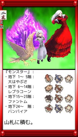 http://jongrogue.osdn.jp/images/blog/2015-12/cc-monster-m2-1.png